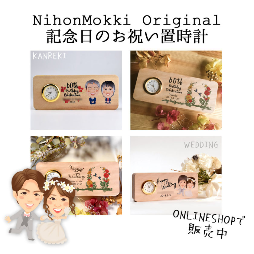 日本モッキの名入れ置時計